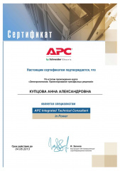 Мамсик (Купцова) А. А. - APC Integrated Technical Consultant in Power 2012