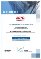 Мамсик (Купцова) А. А. - APC Sales Professional for Business Network 2012