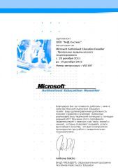 Microsoft Authorized Education Reseller 2012