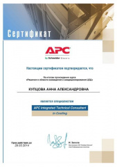 Мамсик (Купцова) А. А. - APC Integrated Technical Consultant in Cooling 2013