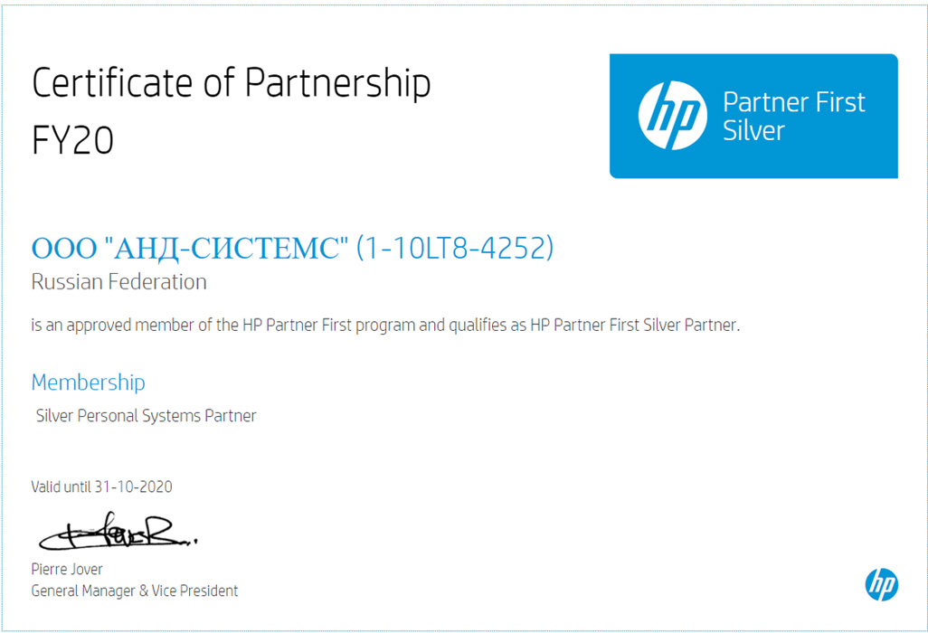 HP Partner First Silver 2020