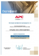 Мамсик (Купцова) А. А. - APC Integrated Technical Consultant in Security and Management 2012