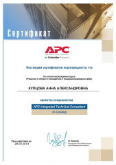 Мамсик (Купцова) А. А. - APC Integrated Technical Consultant in Cooling 2012