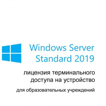 mobile-item-slider-Фото Клиентская лицензия Device Microsoft Windows RDS CAL 2019 Academ Single OLP Бессрочно, 6VC-03726 - фото 1